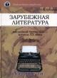 Зарубежная литература последней трети XIX - начала XX века